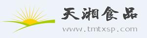 天湘食品有限公司